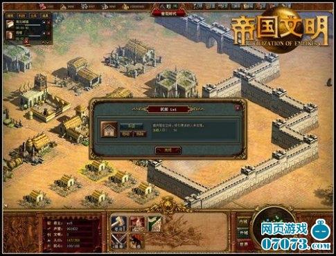 全球首款即时战略页游《帝国文明》内测