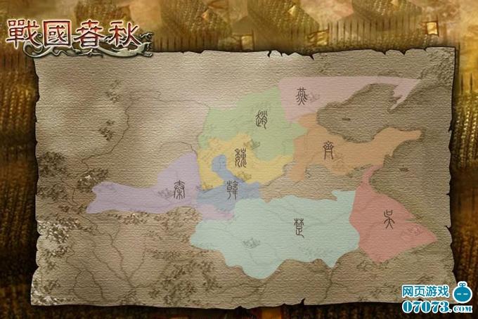《战国春秋》八国性格分析