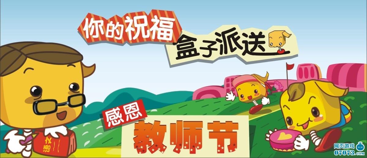教师节快乐——《盒子世界》致老师