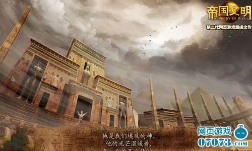 相约艳后 帝国文明 埃及免费多日游