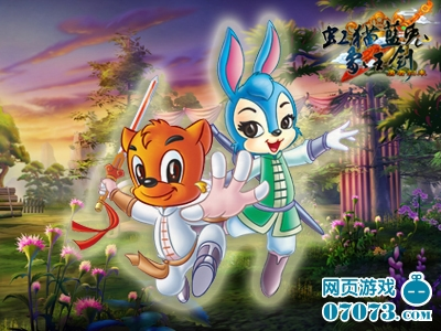 虹猫蓝兔之冰飞火舞