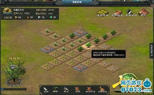 新主张 七雄争霸 QQ农场种子免费送
