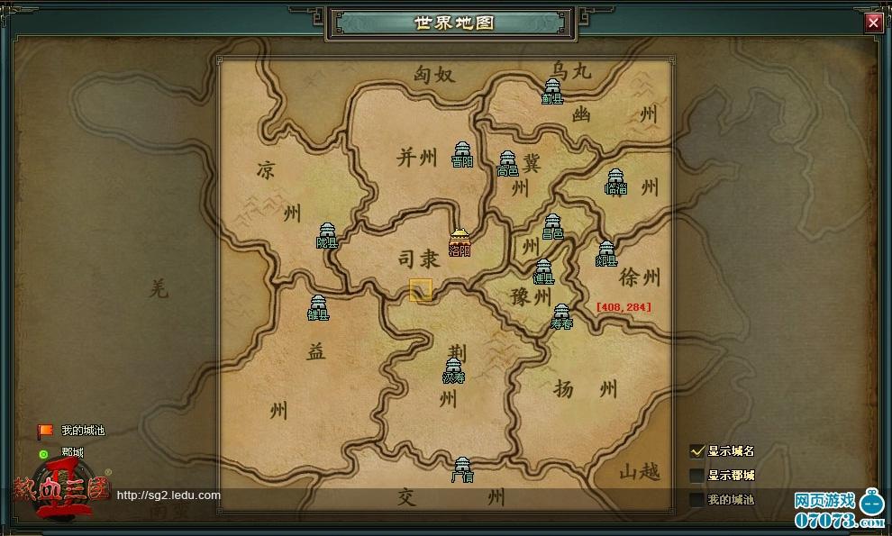 """《热血三国2》""""霸王大陆""""地图全面升级"""