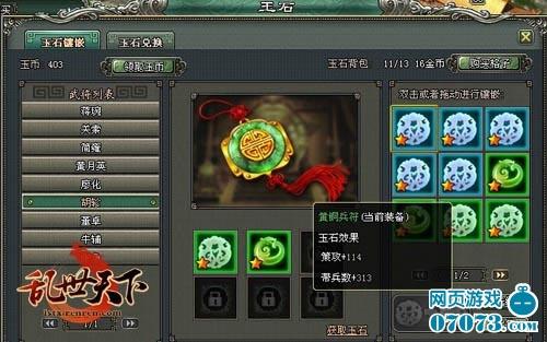 背景 中国 资料片/《乱世天下》是一款以三国时代为背景的新一代战争策略游戏巨制...