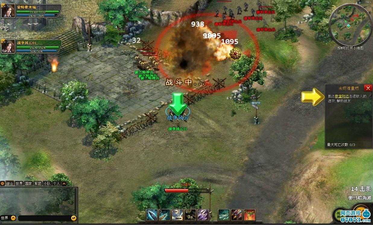 现代军事策略网页游戏《战争风云》曝光