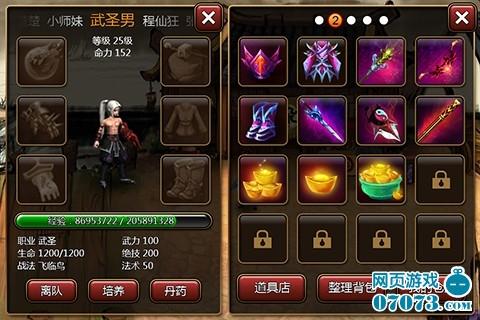 叶斌:怎样成为给力的游戏ui设计师