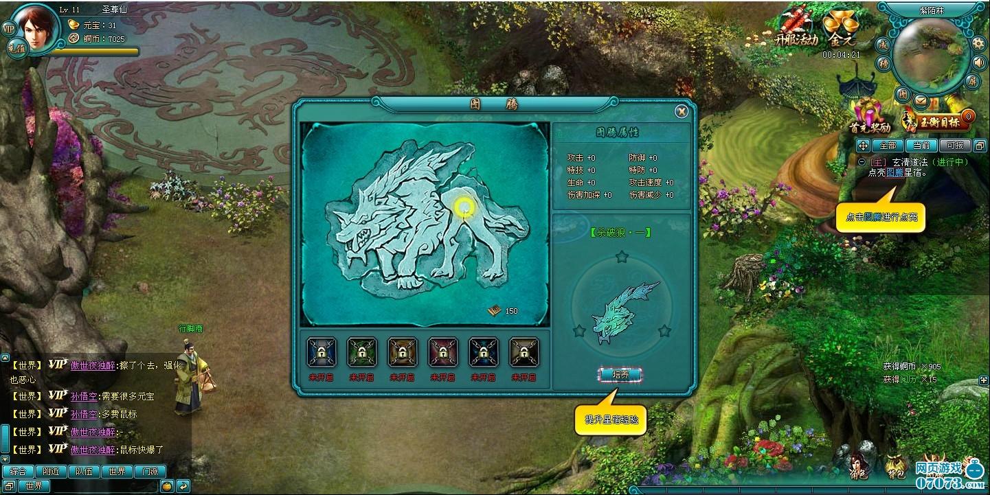 仙侠双战斗模式rpg网页游戏《玉衡》曝光
