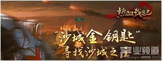 《热血战纪》从玩法和宣传素材都贴近传奇题材