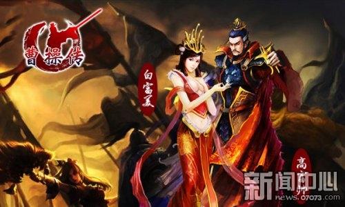 ...三国志曹操传》是一款以三国为历史背景的战争策略类   网页...