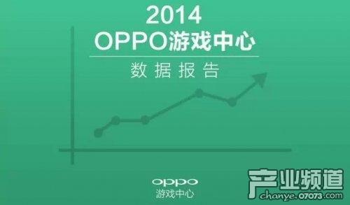 2014年OPPO游戏中心数据报告:玩家达到500