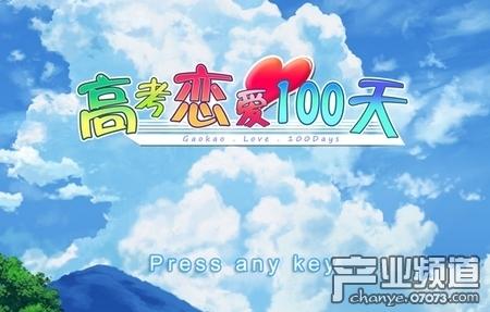 《高考恋爱100天》:兼职游戏人对游戏的坚持