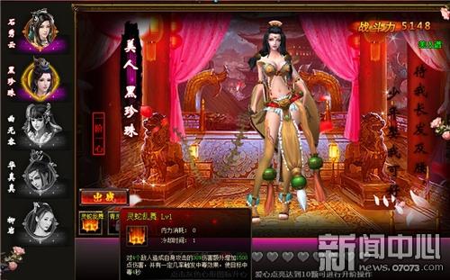 38女王节《楚留香新传》美女风采秀出来